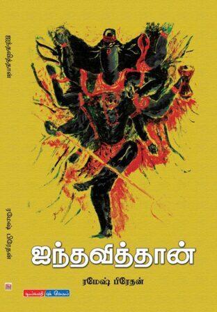 aindhaviththaan